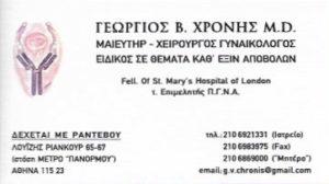 ΧΡΟΝΗΣ ΓΕΩΡΓΙΟΣ ΧΕΙΡΟΥΡΓΟΣ ΓΥΝΑΙΚΟΛΟΓΟΣ ΑΜΠΕΛΟΚΗΠΟΙ ΑΤΤΙΚΗΣ