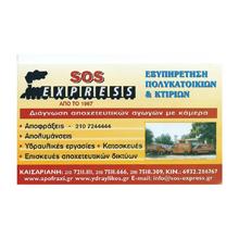 SOS EXPRESS ΑΠΟΦΡΑΞΕΙΣ ΒΥΡΩΝΑ, ΑΠΟΦΡΑΞΕΙΣ ΚΑΙΣΑΡΙΑΝΗ ΑΘΗΝΑ - ΑΝΤΛΗΣΕΙΣ ΑΚΑΘΑΡΤΩΝ ΥΔΑΤΩΝ ΒΥΡΩΝΑΣ