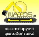 INAXOS Ε.Π.Ε ΧΩΜΑΤΟΥΡΓΙΚΕΣ ΕΡΓΑΣΙΕΣ ΑΓΡΙΝΙΟ
