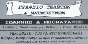 ΑΛΘΑΙΑ KARAMANOLIS BAKERY