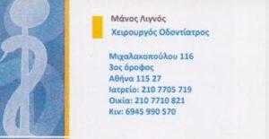 ΛΙΓΝΟΣ ΕΜΜΑΝΟΥΗΛ ΧΕΙΡΟΥΡΓΟΣ ΟΔΟΝΤΙΑΤΡΟΣ ΙΛΙΣΙΑ ΑΤΤΙΚΗΣ