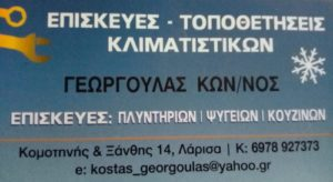 ΓΕΩΡΓΟΥΛΑΣ ΚΩΝΣΤΑΝΤΙΝΟΣ ΨΥΚΤΙΚΟΣ ΛΑΡΙΣΑ