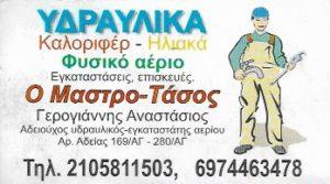 ΓΕΡΟΓΙΑΝΝΗΣ ΑΝΑΣΤΑΣΙΟΣ ΥΔΡΑΥΛΙΚΟΣ ΧΑΪΔΑΡΙ ΑΤΤΙΚΗΣ