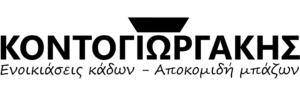 ΚΟΝΤΟΓΙΩΡΓΑΚΗΣ ΛΕΥΤΕΡΗΣ ΕΝΟΙΚΙΑΣΕΙΣ ΚΑΔΩΝ ΓΛΥΦΑΔΑ ΑΤΤΙΚΗΣ