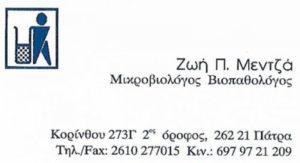 ΒΙΟΕΡΓΑΣΤΗΡΙΑΚΗ ΜΙΚΡΟΒΙΟΛΟΓΙΚΟ ΕΡΓΑΣΤΗΡΙΟ ΠΑΤΡΑ