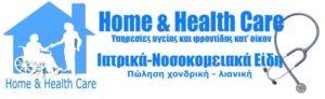 HOME AND HEALTH CARE ΝΟΣΗΛΕΙΑ ΚΑΤ΄ ΟΙΚΟΝ ΗΡΑΚΛΕΙΟ ΚΡΗΤΗΣ